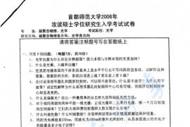 2006年首都师范大学光学考研真题
