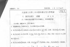2004年大连理工大学311数学分析考研真题
