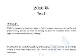 考研英语真题手译版英语一2010-2020.pdf