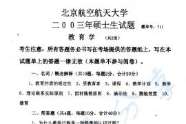 2003年北京航空航天大学711教育学考研真题