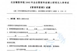 2002年北京物资学院411管理学原理考研真题