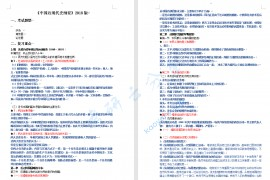 《中国近现代史纲要》2018版背诵精简版.doc