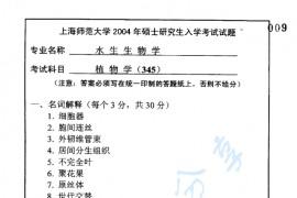 2004年上海师范大学345植物学考研真题