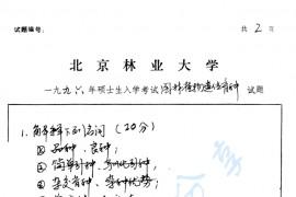 1996年北京林业大学园林植物遗传育种考研真题
