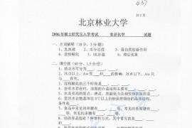 2006年北京林业大学437食品化学考研真题