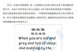 衡水体英语字帖.pdf