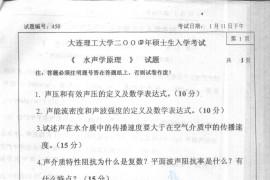 2004年大连理工大学450水声学原理考研真题
