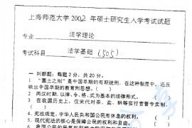 2002年上海师范大学505法学基础考研真题