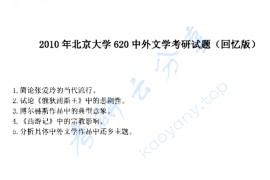 2010年北京大学中外文学基础考研真题