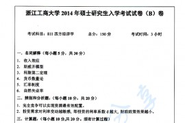 2014年浙江工商大学811西方经济学考研真题
