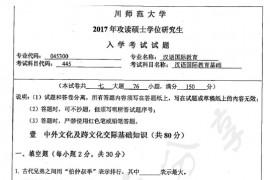 2017年四川师范大学445汉语国际教育基础考研真题