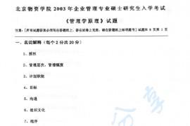 2003年北京物资学院411管理学原理考研真题