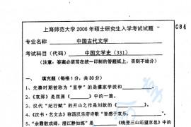 2006年上海师范大学331中国文学史考研真题