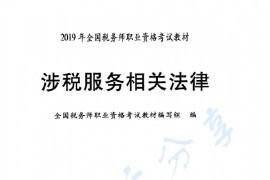 2019年涉税服务相关法律