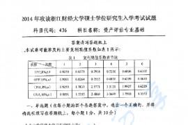 2014年浙江财经大学436资产评估专业基础考研真题