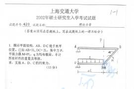 2002年上海交通大学420理论力学考研真题