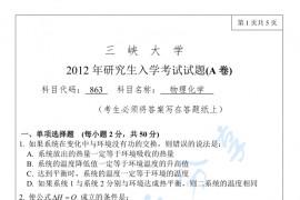 2012年三峡大学863物理化学考研真题