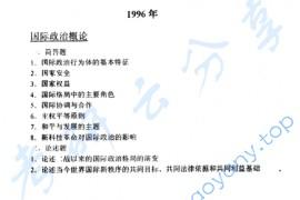 1996年北京大学国际政治概论考研真题