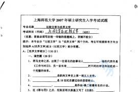 2007年上海师范大学633外国文学与比较文学考研真题
