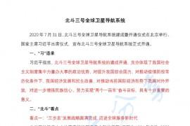 徐涛:每月时政8月合集.pdf