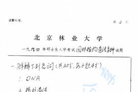 1994年北京林业大学园林植物遗传育种考研真题
