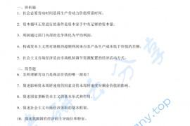2011年漳州师范学院914马克思主义政治经济学原理考研真题