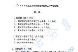 1999年北京商学院民法考研真题