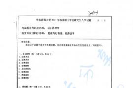 2011年华东师范大学662法理学考研真题