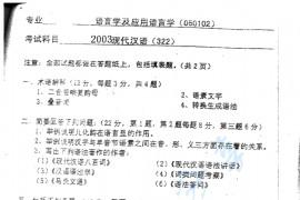 2003年上海师范大学322现代汉语考研真题
