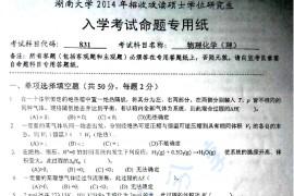2014年湖南大学831物理化学(理科)考研真题