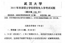 2015年武汉大学881无机化学和有机化学C考研真题