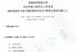 2011年首都经济贸易大学国际贸易学考研复试真题