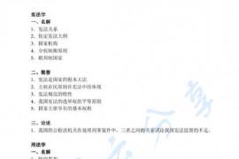 2013年中国人民公安大学621法学基础(二)考研真题