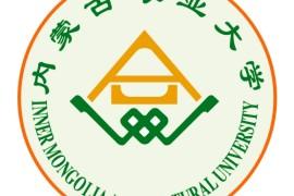 内蒙古农业大学