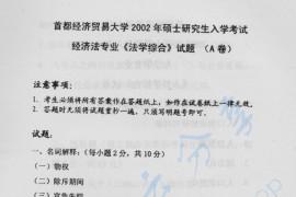 2002年首都经济贸易大学法学综合考研真题