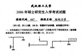 2006年武汉理工大学447结构力学考研真题