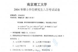 2004年南京理工大学物理化学考研真题