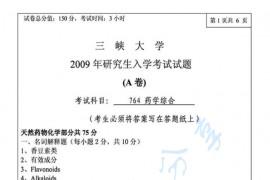 2009年三峡大学764药学综合A考研真题及答案