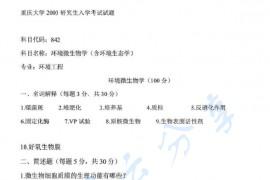 2003年重庆大学842环境微生物学(含环境生态学)考研真题
