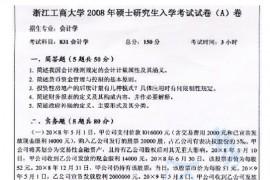 2008年浙江工商大学831会计学考研真题