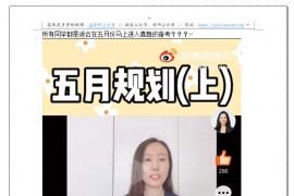 田静:考研英语五月规划(上)