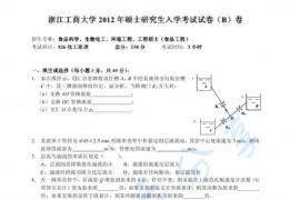 2012年浙江工商大学826化工原理考研真题