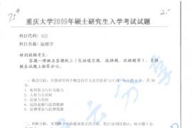 2009年重庆大学632法理学考研真题