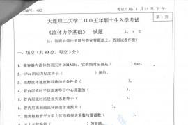 2005年大连理工大学482流体力学基础考研真题