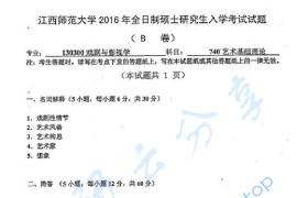 2016年江西师范大学740艺术基础理论考研真题