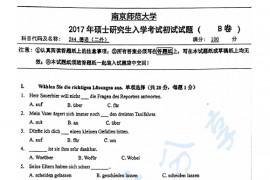 2017年南京师范大学244德语(二外)考研真题