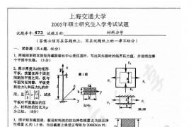 2005年上海交通大学473材料力学考研真题
