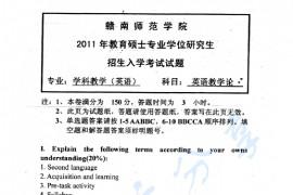 2011年赣南师范学院914英语课程教学论考研真题