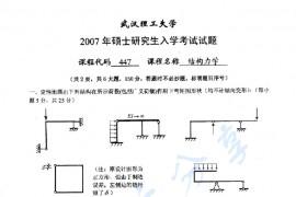 2007年武汉理工大学447结构力学考研真题
