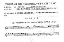 2018年江西师范大学876和声与音乐作品分析I考研真题